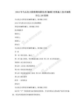 2016年乌石化大检修期间催化剂(触媒)更换施工技术规格书(2.29)资料.doc