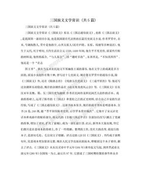 三国演义文学常识 (共5篇).doc
