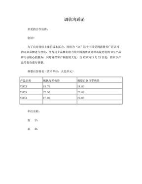 调价沟通函.doc