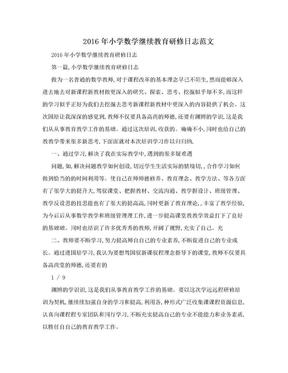 2016年小学数学继续教育研修日志范文.doc