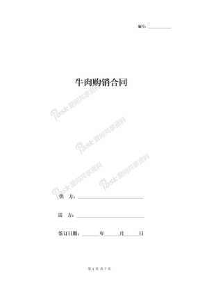 牛肉购销合同协议书范本-在行文库.doc
