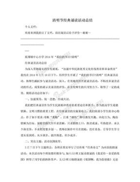 清明节经典诵读活动总结.doc