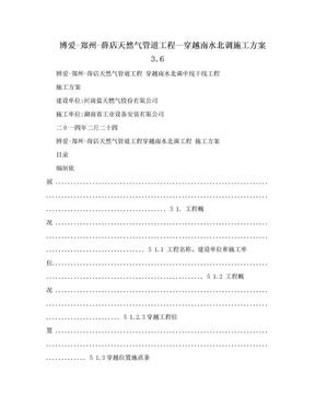 博爱-郑州-薛店天然气管道工程—穿越南水北调施工方案3.6.doc