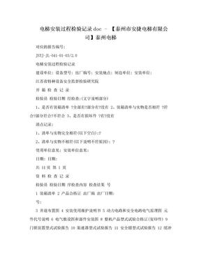 电梯安装过程检验记录doc - 【泰州市安捷电梯有限公司】泰州电梯.doc