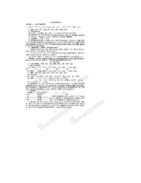 三年级语文上册基础训练答案.doc