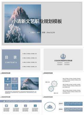 小清新文艺职业规划PPT模板.pptx