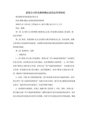 新锐公司样品物料赠品试用品管理制度.doc