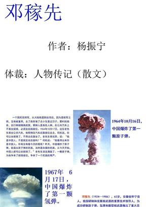 上课:〈邓稼先〉.ppt