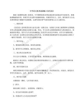 中学语文优秀说课稿《金色花》.docx