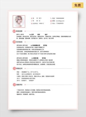 通用简历+自荐书.docx