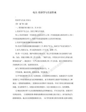 电大-经济学与生活作业.doc