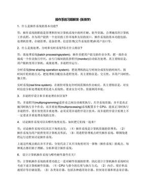 操作系统习题解答(张尧学).docx
