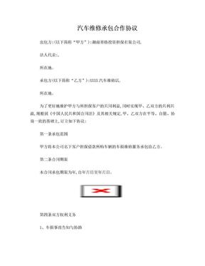 关于与4S店维修合作协议.doc