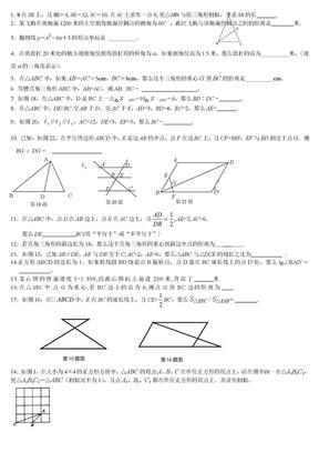 初二数学练习.doc