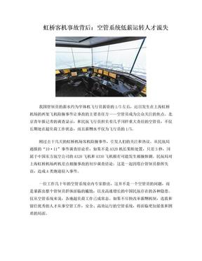 虹桥客机事故背后:空管系统低薪运转人才流失.doc