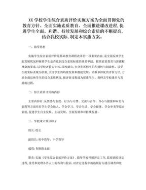XX学校学生综合素质评价实施方案.doc