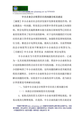 会计毕业论文5.doc