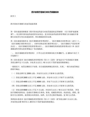 四川省医疗器械行政处罚裁量基准.docx