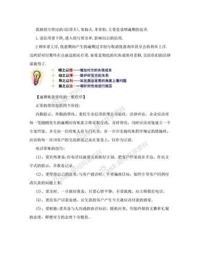 信贷电话催收话术网上整理(2013版).doc