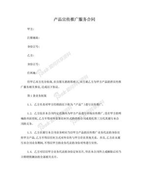 推广服务合同4.doc