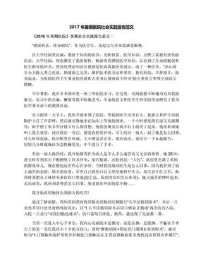2017年暑期医院社会实践报告范文.docx