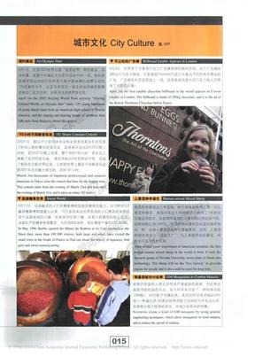 《城市文化》(美)刘易斯•芒福德.pdf