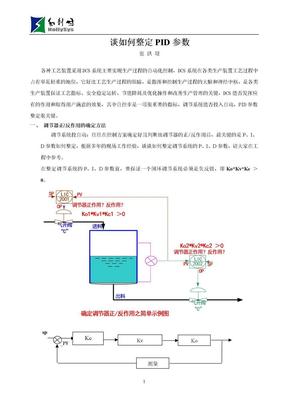 谈如何整定PID参数(张洪垠).doc