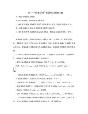 高一下册数学(沪教版)知识点归纳.doc