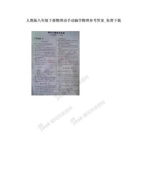 人教版八年级下册物理动手动脑学物理参考答案_免费下载.doc