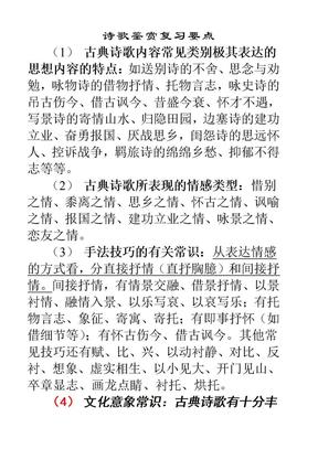诗歌鉴赏要点xuesheng.doc