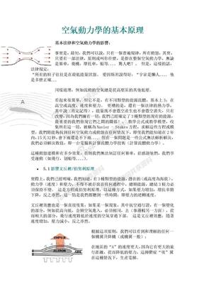 空气动力学基本原理.doc