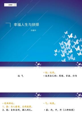 十善业 0.1.ppt