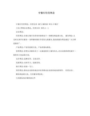 中餐厅经营理念.doc