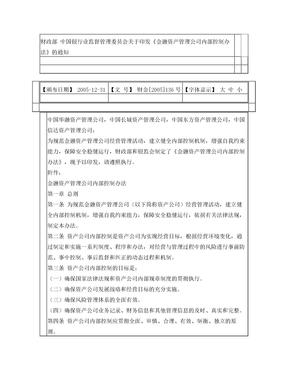 金融资产管理公司内部控制办法.doc
