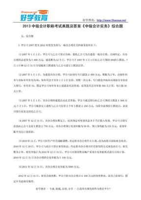 中级会计职称《财务管理》历年经典真题01.doc