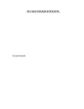 项目部组织机构框架图见附图.doc
