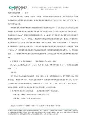 陶瓷基上化学镀铜.doc