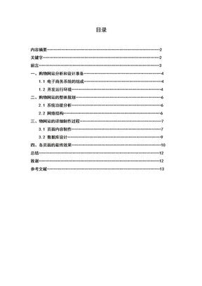 电子商务购物网站毕业设计报告书.doc