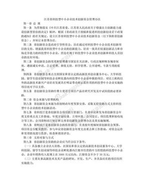 江苏省科技型中小企业技术创新资金管理办法.doc