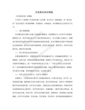 开花和结果评课稿.doc
