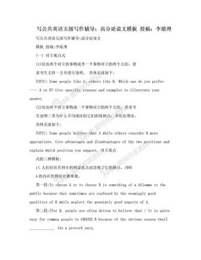 写公共英语五级写作辅导:高分论说文模板 投稿:李琅理.doc