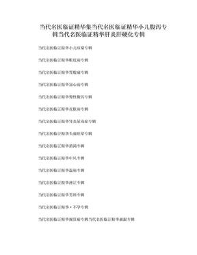当代名医临证精华集.doc