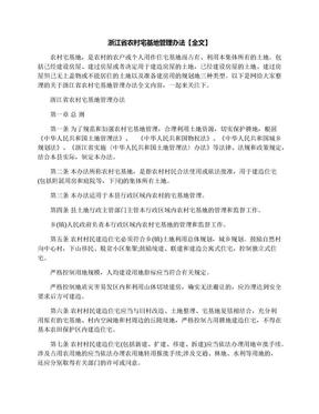 浙江省农村宅基地管理办法【全文】.docx