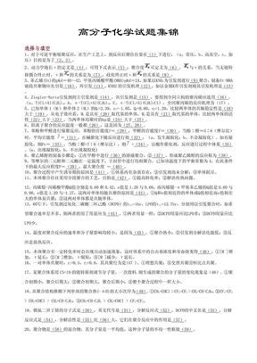高分子化学试题集锦.PDF