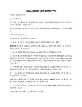 河北省人民政府办公厅办字[2006]77号.docx
