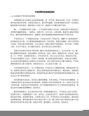 十佳好媳妇先进事迹材料.docx