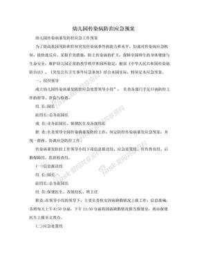 幼儿园传染病防治应急预案.doc