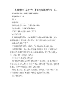 课本剧剧本:范进中举(中学语文课本剧剧本).doc.doc