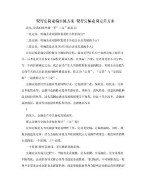 银行定岗定编实施方案 银行定编定岗定员方案.doc