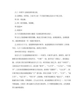 关于弘扬中国传统文化致辞【精选资料】.doc
